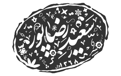 سعید رضاپور
